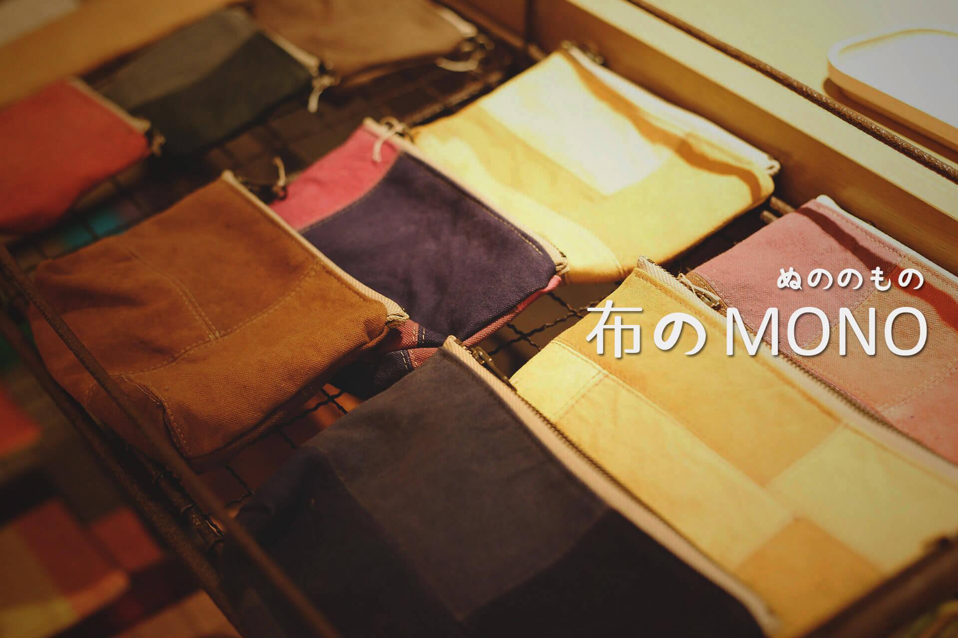 布のMONO