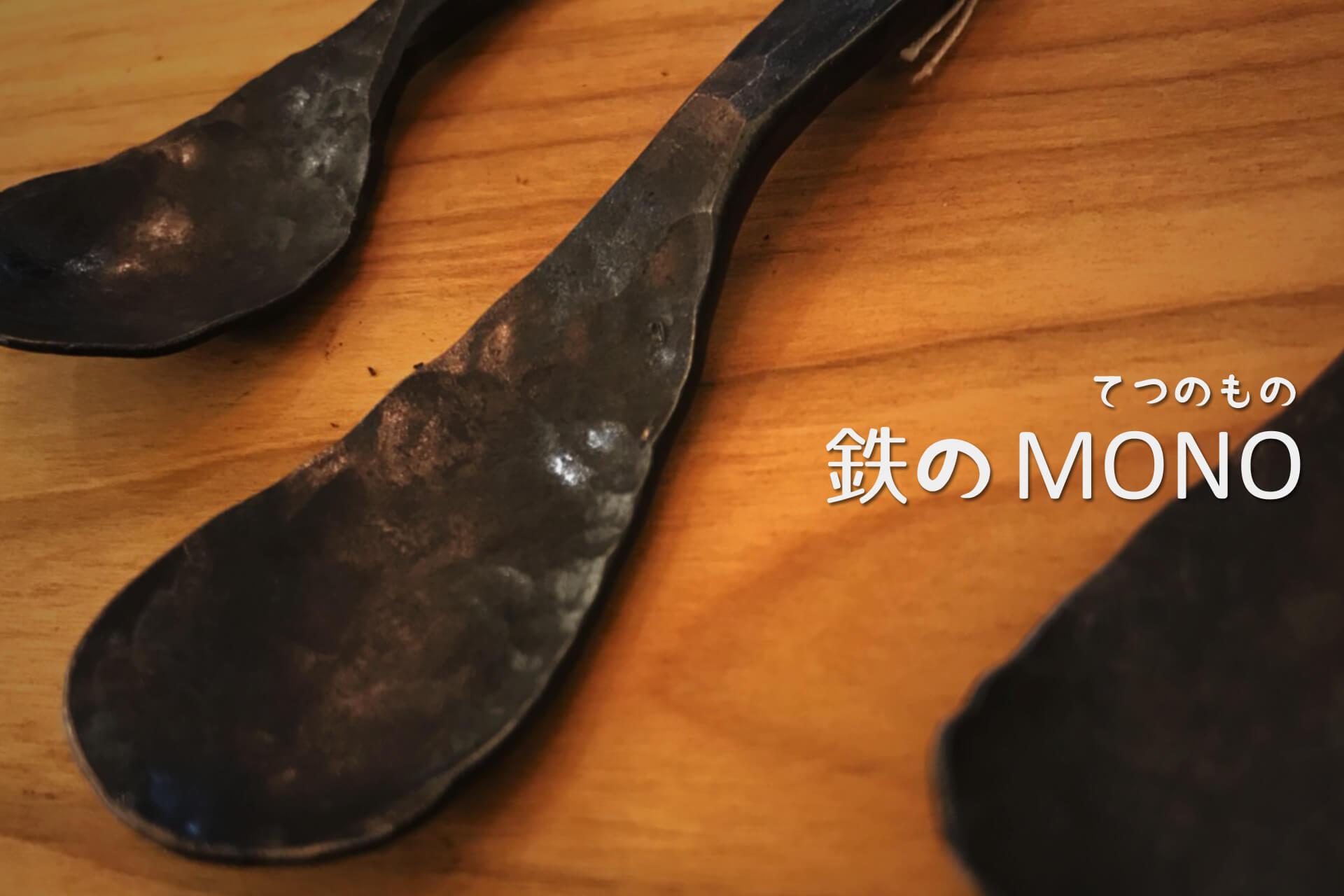 鉄のMONO