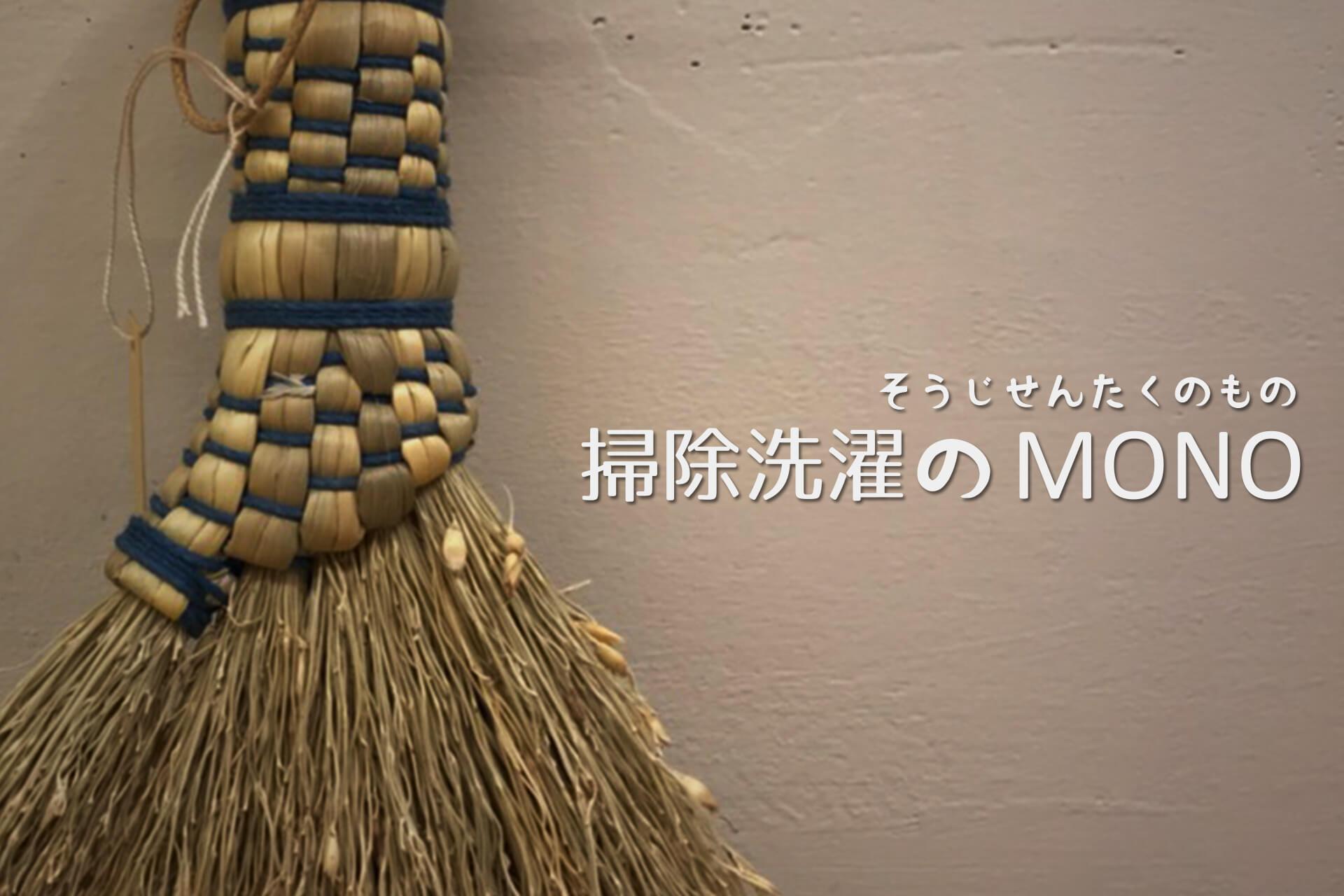 掃除洗濯のMONO
